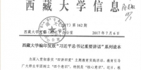 房灵敏常委在我校思想政治工作简报上做出重要批示 - 西藏大学