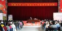 我校隆重举办2017级新生入学教育专题讲座 - 西藏大学