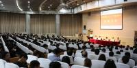 【欢庆教师节】学校举行庆祝第三十三个教师节表彰大会 - 西藏民族学院