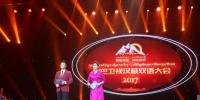 """""""精彩双语 快乐同行""""康巴卫视2017年汉藏双语大会成功举办 - 中国西藏网"""