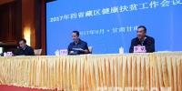 聚焦四省藏区深度贫困问题:推进对口支援与健康扶贫工作 - 中国西藏网