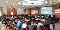 第一期自治区网信干部综合能力提升培训班圆满完成 - 西藏民族学院