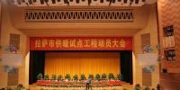 「使命与担当」为拉萨人民送去温暖 - 中国西藏网
