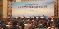 """民营企业参与精准扶贫 """"万企帮万村""""为世界反贫困贡献中国方案 - 中国西藏网"""