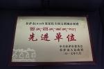 """【喜讯】我校学生工作部(处)荣获""""全国文明城市创建工作先进单位""""称号 - 西藏大学"""