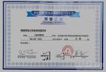 我校新闻传播学院航拍团队在首届金帧国际短片电影节获奖 - 西藏民族学院