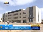 [砥砺奋进的五年]健康扶贫 日喀则医疗卫生事业飞速发展 - 中国西藏网