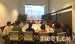 """""""雪域传承——西藏非遗再设计主题论坛""""在京举办 - 中国西藏网"""