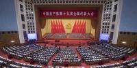 重磅!十九大报告首次提出这一重大理论创新成果 - 中国西藏网