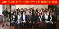 2017年全区哲学社会科学教学科研骨干研修班顺利结业 - 西藏大学