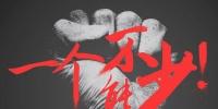 新华社:习近平提出精准扶贫四年来 - 中国西藏网