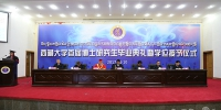 西藏大学举行首届博士研究生毕业典礼暨学位授予仪式 - 西藏大学