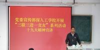 【三联三进一交友】校党委宣传部在工学院学生中开展十九大精神宣讲 - 西藏大学