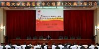 西藏大学召开党委理论中心组第19次集中学习会议暨党的十九大精神专题宣讲会 - 西藏大学