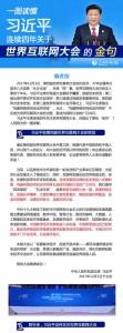 一图读懂习近平连续四年关于世界互联网大会的金句 - 中国西藏网