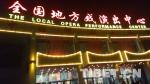 《藏地彩虹》在中国评剧大剧院首演 现场观众掌声不断 - 中国西藏网