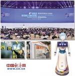 世界互联网大会参会嘉宾热议习近平主席贺信:让世界共享互联网带来的福祉 - 中国西藏网