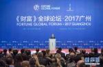 习近平致信祝贺2017年广州《财富》全球论坛开幕 - 中国西藏网