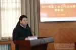 学校召开2017年度教育工会总结会暨先进表彰大会 - 西藏民族学院