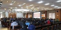 学校召开2017工作总结暨2018年工作部署会 - 西藏民族学院