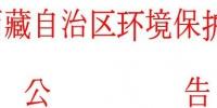 西藏环境保护厅公告.JPG - 环保厅