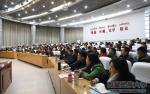 学校召开党委(扩大)会议专题传达学习贯彻2018年全区教育工作会议精神 - 西藏民族学院