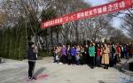 """学校举办庆祝""""三八""""国际妇女节健康走活动 - 西藏民族学院"""