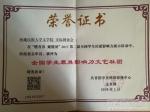 """我校交际舞协会荣获""""2017全国(大学生组)最具影响力的文艺社团""""称号 - 西藏民族学院"""