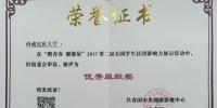 我校社团联合会和学生社团喜获佳奖 - 西藏民族学院