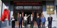 """西藏民族大学与西藏藏医学院""""两心一地""""揭牌仪式在我校举行 - 西藏民族学院"""