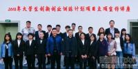【创新创业】学校举办2018年大创项目立项宣传讲座 - 西藏民族学院