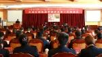 4月2日,自治区深化商事制度改革工作座谈会在拉萨召开 - 工商局