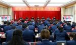 4月2日,全区工商行政管理工作会议在拉萨召开 - 工商局