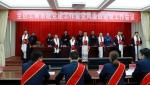 4月3日,全区工商系统党建工作暨党风廉政建设工作会议在拉萨召开 - 工商局