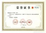 我校新闻传播学院沙嘠仁同学荣获中国电信奖学金•天翼奖暨践行社会主义核心价值观先进个人 - 西藏民族学院