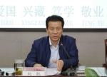 学校召开2018年全面从严治党工作会议 - 西藏民族学院