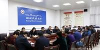 欧珠书记主持召开大学生就业创业工作专题部署会 - 西藏民族学院