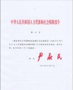 事业单位公开招聘违纪违规行为处理规定(人社部令第35号) - 人力资源和社会保障厅