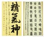 """学校举办""""春之韵•描绘新时代""""书画展 - 西藏民族学院"""