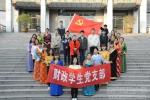 """学校财政学生党支部工作案例获全国高校""""两学一做""""支部风采展示精品案例 - 西藏民族学院"""