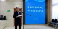 5月18日,西藏自治区工商局举行企业登记全程电子化服务平台全面上线运行仪式 - 工商局