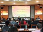 """习近平新时代中国特色社会主义思想融入""""原理""""课教学研讨会在我校举行 - 西藏民族学院"""