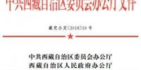 中共西藏自治区委员会办公厅西藏自治区人民政府办公厅印发《关于深化职称制度改革的实施意见》的通知 - 人力资源和社会保障厅