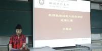 学校2018年教师教学技能大赛圆满结束 - 西藏民族学院