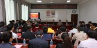 2018年团队对口支援我校工作会在拉萨顺利召开 - 西藏民族学院