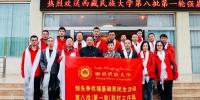 我校第八批(第一轮)强基惠民驻村工作队于学校教学实践基地举行出征仪式 - 西藏民族学院