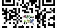 关于做好2018年度注册安全工程师执业资格考试西藏考区报名工作的通知 - 人力资源和社会保障厅