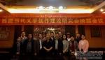 西藏当代文学研究会换届会议在拉萨举行 - 西藏民族学院