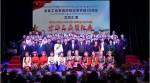 """全区工商系统""""庆祝改革开放40周年""""文体活动剪影 - 工商局"""