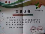 我校学生喜获中国大学生自强之星荣誉称号 - 西藏民族学院